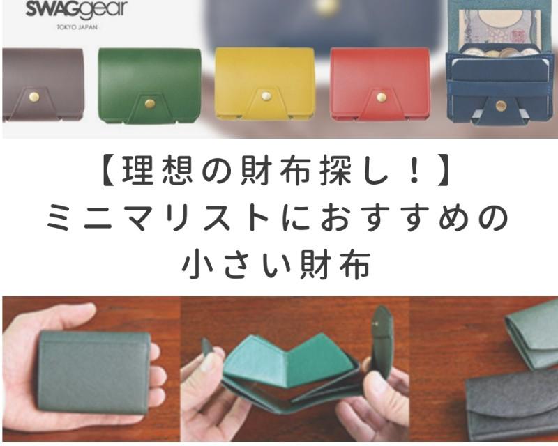 財布 ミニマ リスト